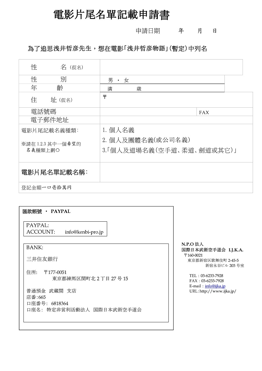 Movie Credit Commemoration Application (Cn)02-b .jpg